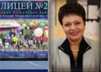 Belarus'un Lisesi ve Öğretmeni